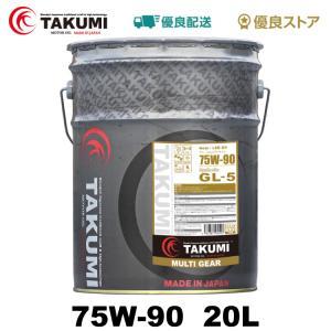 TAKUMIモーターオイル MULTI GEAR【75W-90】LSD対応 ギアオイル/デフオイル/高性能 化学合成油(HIVI) 最高規格GL-5 20L 【送料無料】 takumimotoroil