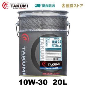 マリンオイル 20L ペール缶 10W-30 化学合成油HIVI TAKUMIモーターオイル 送料無料 MARINE|takumimotoroil