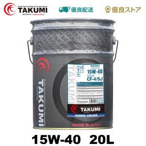 マリンオイル 20L ペール缶 15W-40 鉱物油 TAKUMIモーターオイル 送料無料 MARINE|takumimotoroil