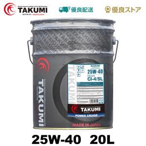 マリンオイル 20L ペール缶 25W-40 鉱物油 TAKUMIモーターオイル 送料無料 MARINE|takumimotoroil
