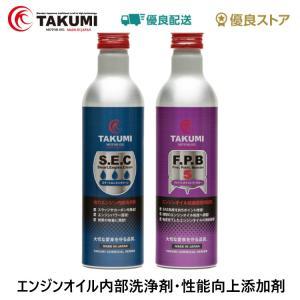 添加剤 内部洗浄剤 300ml×エンジンオイル性能向上剤 300mlセット TAKUMIモーターオイル送料無料|takumimotoroil