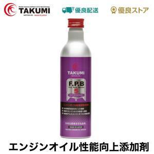 TAKUMIモーターオイル F.P.B(ファイブ.ポイント.ブースター)エンジンオイル性能向上添加剤 300ml【送料無料】