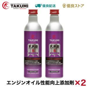 添加剤 エンジンオイル性能向上剤 300ml×2本セット TAKUMIモーターオイル 送料無料 FPB|takumimotoroil
