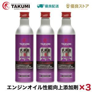 添加剤 エンジンオイル性能向上剤 300ml×3本セット TAKUMIモーターオイル 送料無料 FPB|takumimotoroil
