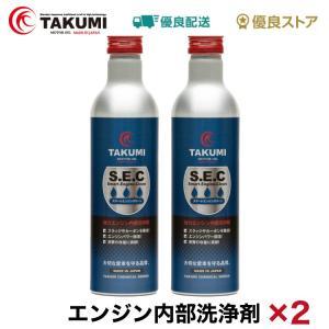 添加剤 内部洗浄剤 300ml×2本セット TAKUMIモーターオイル 送料無料 SEC|takumimotoroil