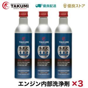 添加剤 内部洗浄剤 300ml×3本セット TAKUMIモーターオイル 送料無料 SEC|takumimotoroil