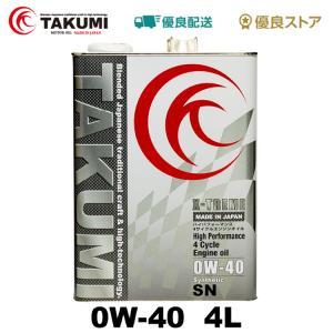 TAKUMIモーターオイル X-TREME【0W-40】エンジンオイル/ レース 外車 化学合成油(PAO+ESTER)4L 【送料無料】|takumimotoroil