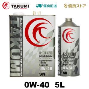 TAKUMIモーターオイル X-TREME【0W-40】エンジンオイル/ レース 外車 化学合成油(PAO+ESTER)4L+1L(5L) 【送料無料】|takumimotoroil