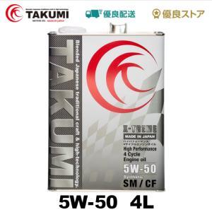 エンジンオイル 4L 5W-50  化学合成油PAO+ESTER TAKUMIモーターオイル 送料無...