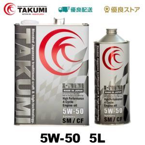 エンジンオイル 5L 5W-50  化学合成油PAO+ESTER TAKUMIモーターオイル 送料無...