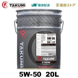 TAKUMIモーターオイル X-TREME【5W-50】エンジンオイル/ レース ドリフト 化学合成油(PAO+ESTER)20L 【送料無料】|takumimotoroil