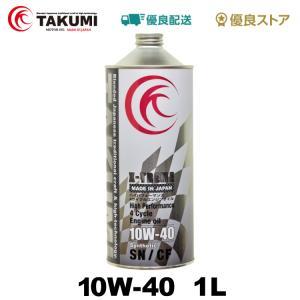 TAKUMIモーターオイル X-TREME【10W-40】エンジンオイル/ レース ドリフト 化学合成油(PAO+HIVI)1L【送料無料】|takumimotoroil