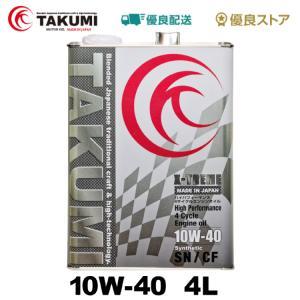 TAKUMIモーターオイル X-TREME【10W-40】エンジンオイル/ レース ドリフト 化学合成油(PAO+HIVI)4L【送料無料】|takumimotoroil
