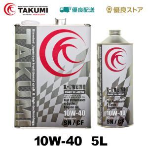 TAKUMIモーターオイル X-TREME【10W-40】エンジンオイル/ レース ドリフト 化学合成油(PAO+HIVI)5L【送料無料】|takumimotoroil