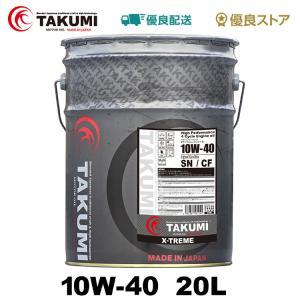 TAKUMIモーターオイル X-TREME【10W-40】エンジンオイル/ レース ドリフト 化学合成油(PAO+HIVI)20L【送料無料】|takumimotoroil