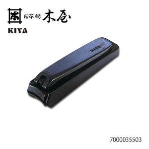 メール便OK 木屋 KIYA 爪切 黒 大 7000035503 日本製 ツメきり 爪きり 爪切り つめ切り メンズ グルーミング ネイルケア 刃物の木屋