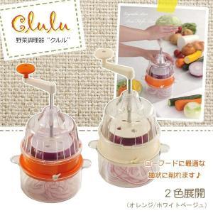 回転式野菜調理器 クルル Clulu オレンジ ホワイトベージュ 野菜カッター 野菜スライサー 千切り 薄切り オリジナルレシピ付き