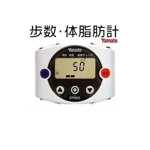 Yamato 歩数計型 体脂肪計 WalkingMINI DF505W ホワイト takumis