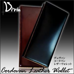 Divin Cordovan デュヴァン コードバン DV002 長財布 選べる2カラー メンズ 財布メンズ長財布 ジャパンコードバン さいふ サイフ ロングウォレット|takumis