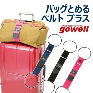 メール便OK gowell ゴーウェル バッグとめるベルト プラス GW-0102 サブバッグ固定ベルト キャリーバッグ用|takumis