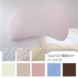 メール便OK ジムナストプラス カバー ベーシック 枕カバー 8色 マクラ 日本製 ジムナスト専用カバー 寝具/ベッド/まくら/低反発/高反発/安眠 枕のキタ|takumis