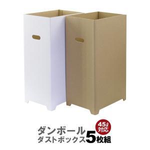 ダンボール ダストボックス 5個組 45リットル対応 日本製 段ボールゴミ箱 分別ゴミ箱 屋外ゴミ箱 簡易ゴミ箱 オシャレ ショップ|takumis