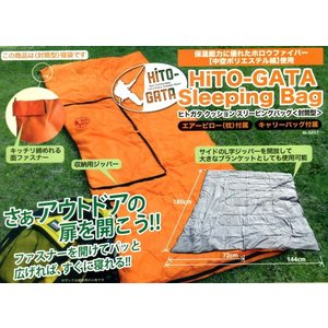 HITOGATA クッション スリーピングバッグ 封筒型 寝袋 キャリーバッグ付|takumis