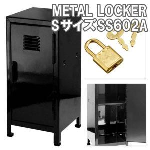 SENS センズ METAL LOCKER デスクトップ メタルロッカー Sサイズ SS-602A 鍵付き 雑貨 卓上 収納ケース 小物入れ 収納ボックス|takumis