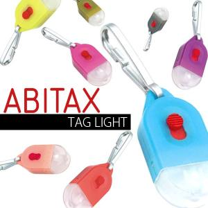メール便OK ABITAX アビタックス タグライト 0510 日本製 超小型LEDライト ミニライ...