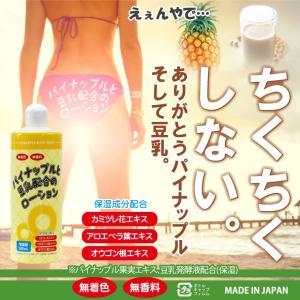 パイナップル豆乳ローション 500ml|takumis|02