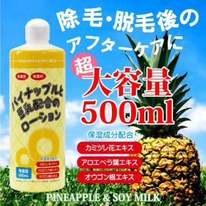 パイナップル豆乳ローション 500ml|takumis|05