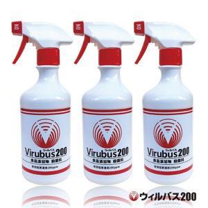 ウィルバス200 Virubus200 有効塩素濃度200ppm 500ml スプレーボトル 3本セ...