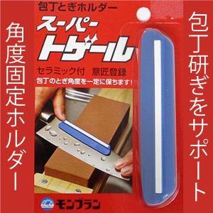 ・スーパートゲールを庖丁の背につけて研ぐと、どなたでも簡単に一定角度の研ぎができます。 ・クリップ部...