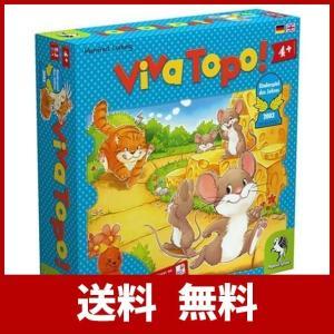 ネズミやネコのコマも可愛く、ごっこ遊びにも。子どもから大人まで楽しめる、ドイツ製のボードゲーム。遠く...