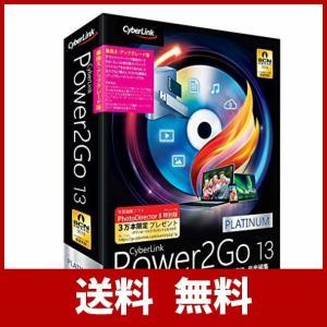 サイバーリンク Power2Go 13 Platinum 乗換え・アップグレード版/ディスク書き込み...