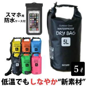 防水バッグ ドライバッグ 5L スマホ用 防水ケース セット 送料無料 takumiyshop