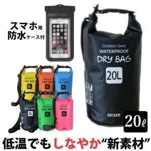 防水バッグ ドライバッグ 20L スマホ用 防水ケース セット 送料無料 takumiyshop