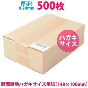 はがきサイズ 用紙 500枚 0.24mm ふじさん企画 送料無料 takumiyshop