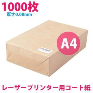 コート紙 A4 1000枚 コピー用紙 ふじさん企画 送料無料 takumiyshop