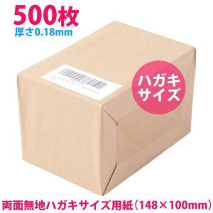 はがきサイズ 用紙 500枚 0.18mm ふじさん企画 送料無料 takumiyshop