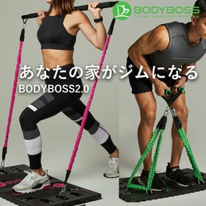 BODYBOSS 2.0 ボディボス 筋トレ 腹筋 マシン 器具 ヒップアップ ダイエット 送料無料 takumiyshop