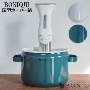 低温調理器 BONIQ ボニーク 専用 キャセロール ホーロー鍋 IH 鍋 送料無料|takumiyshop