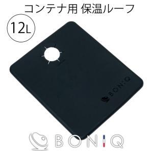 BONIQ Pro ボニーク プロ コンテナ 専用 保温 ルーフ トップカバー フタ 蓋 12L 送料無料|takumiyshop