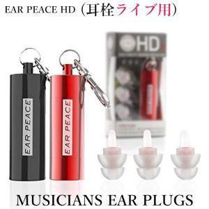 EarPeace HD (耳栓音楽用) takumiyshop