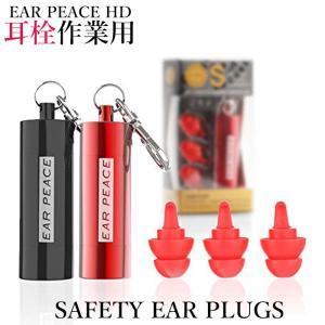EarPeace S (作業用耳栓) takumiyshop