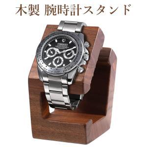 ウォッチスタンド 1本用 腕時計 収納 コレクションケース 送料無料 takumiyshop