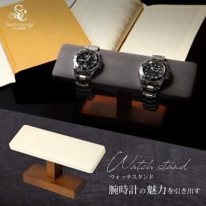 腕時計 スタンド コレクションケース 収納  2本用 送料無料 takumiyshop