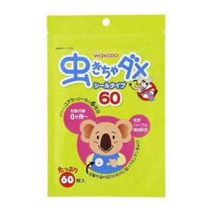 虫きちゃダメ シールタイプ 60枚|takuta2