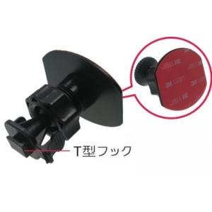 T字マウント用ブラケット 3M接着テープ式 /ドライブレコーダー HP h210,310対応 takuta2