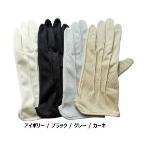 紫外線対策 手元の日焼け対策に 夏でも蒸れない メッシュ手袋...